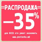 Осенняя Акция! Купите теплый пол со скидкой -35% до 30, 09, 16 закажи се